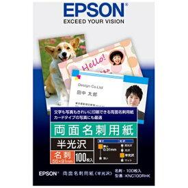 エプソン EPSON 両面名刺用紙<厚手半光沢>(55mm×91mm・100枚) KNC100RHK[KNC100RHK]