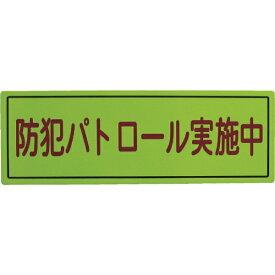 スリーライク Three Like 防犯広報用マグネットBタイプ(無反射)170×500 A064507