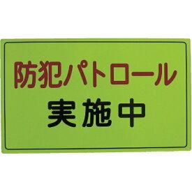 スリーライク Three Like 防犯広報用マグネットAタイプ(無反射)300×500 A064501