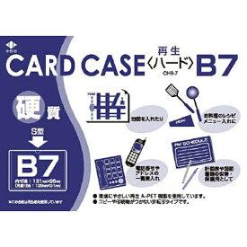 小野由 ONOYOSHI リサイクルカードケース OHB7