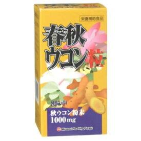 ミナミヘルシーフーズ minami 春秋ウコン粒 360粒【wtcool】