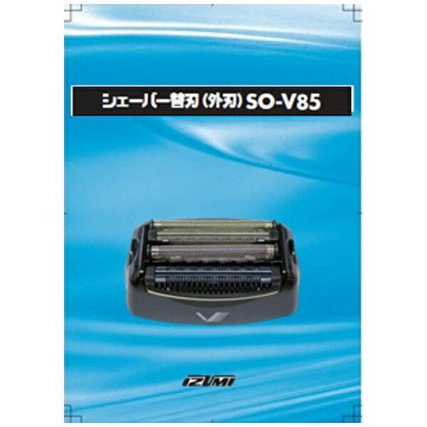 泉精器 Izumi products シェーバー替刃(外刃) SO-V85[SOV85]