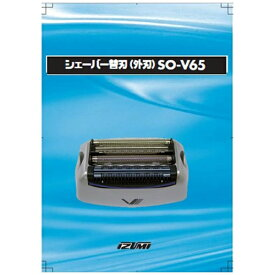 IZUMI イズミ シェーバー替刃(外刃) SO-V65[SOV65]