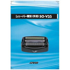 IZUMI イズミ シェーバー替刃(外刃) SO-V35[SOV35]