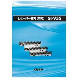 IZUMI イズミ シェーバー替刃(内刃) SI-V55[SIV55]