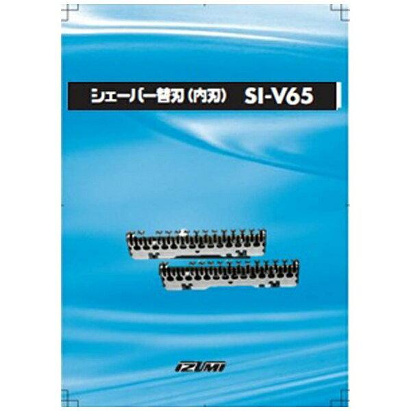泉精器 Izumi products シェーバー替刃(内刃) SI-V65[SIV65]