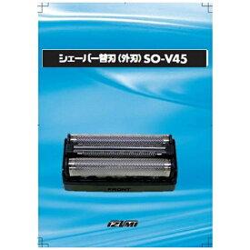 IZUMI イズミ シェーバー替刃(外刃) SO-V45[SOV45]