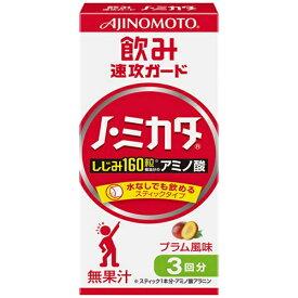 味の素 AJINOMOTO 【wtcool】ノ・ミカタ スティックタイプ 3本入【代引きの場合】大型商品と同一注文不可・最短日配送