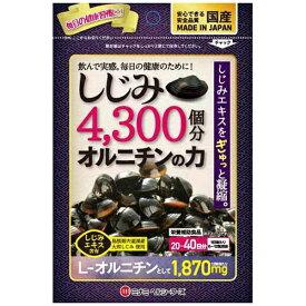 ミナミヘルシーフーズ minami しじみ4300個分のオルニチンの力 240粒【wtcool】