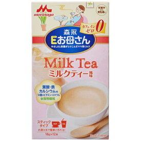 森永乳業 MORINAGA 森永 Eお母さん ミルクティ風味 18g×12本