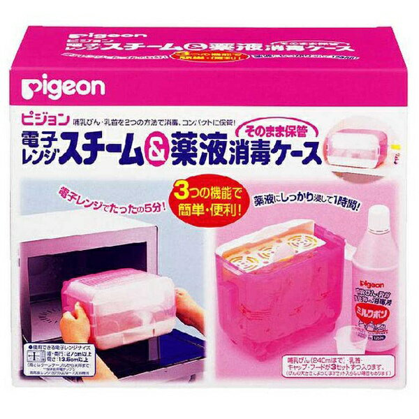 ピジョン pigeon ピジョン 電子レンジスチーム&薬液消毒ケース〔洗浄・消毒(哺乳びん)〕