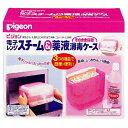 ピジョン pigeon ピジョン 電子レンジスチーム&薬液消毒ケース〔洗浄・消毒(哺乳びん)〕【wtbaby】