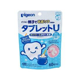ピジョン pigeon ピジョン 親子で乳歯ケア タブレットU なめらかヨーグルト味 60粒 1歳6ヶ月頃から〔離乳食・ベビーフード 〕