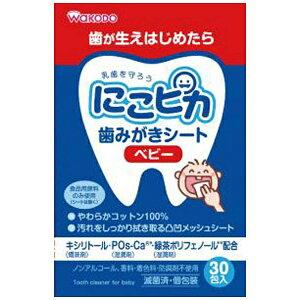 アサヒグループ食品 Asahi Group Foods にこピカ歯みがきシート ベビー 30包〔歯ブラシ・シート〕【rb_pcp】
