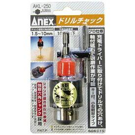 兼古製作所 ドリルチャック (1.5〜10mm) AKL-250[AKL250]