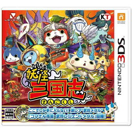 レベルファイブ LEVEL5 妖怪三国志【3DSゲームソフト】