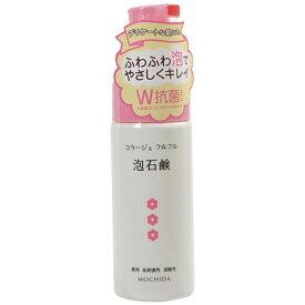 持田ヘルスケア コラージュフルフル泡石鹸 ピンク (150ml)【wtcool】