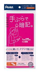 ぺんてる Pentel [ノート] Sma Tan(スマ単) ローズ SMS3-P