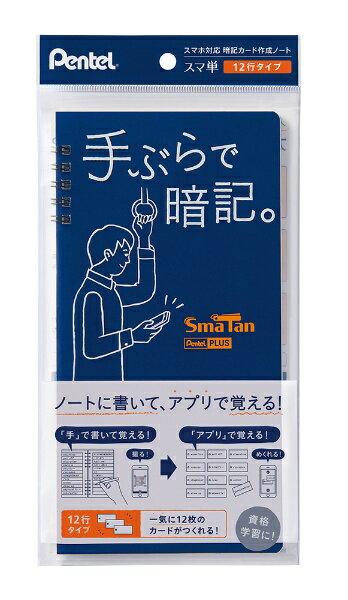 ぺんてる Pentel [ノート] Sma Tan(スマ単) ネイビー SMS3-C