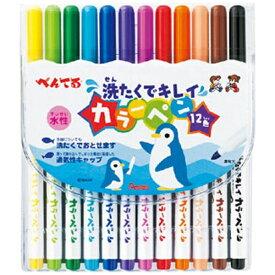 ぺんてる Pentel [水性マーカー] 洗たくでキレイカラーペン 12色セット SCS2-12