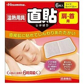温熱用具直貼肩・首用(6枚)〔温熱〕【代引きの場合】大型商品と同一注文不可・最短日配送久光製薬 Hisamitsu