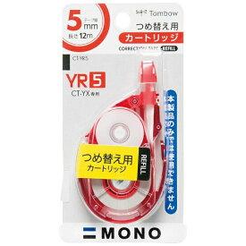 トンボ鉛筆 Tombow [修正テープ] MONO モノYX カートリッジ(テープ幅:5mm) CT-YR5