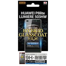 レイアウト rayout P8lite用 ブルーライトカット/9H耐衝撃・ブルーライト・光沢・防指紋ハイブリッドガラスコートフィルム 1枚入 RT-HP8LFT/V1