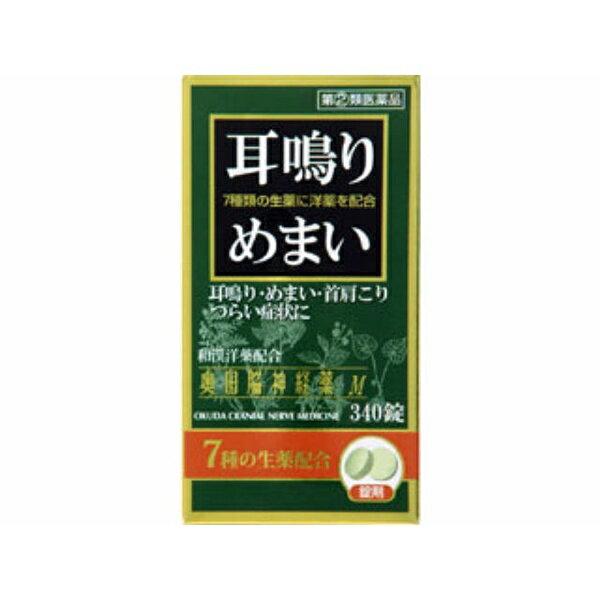 【第(2)類医薬品】 奥田脳神経薬M(340錠)【送料無料】 奥田製薬 OKUDA