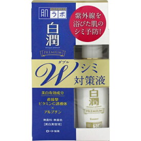 ロート製薬 ROHTO 肌研(ハダラボ)白潤プレミアム W美白美容液(40ml) [美容液]