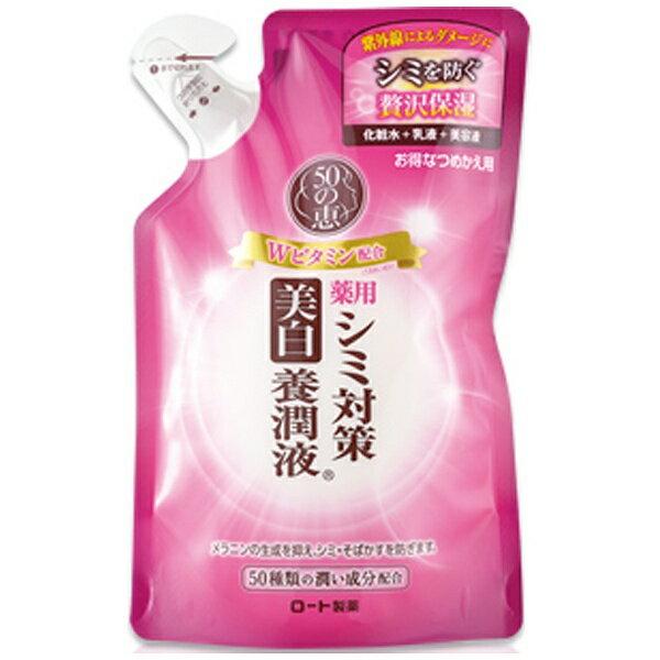 ロート製薬 ROHTO 50の恵 シミ対策美白養潤液(200ml)つめかえ用[美容液]