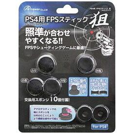 アンサー Answer PS4用 FPSスティック 狙 ブラック【PS4】