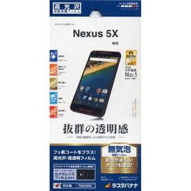 ラスタバナナ Nexus 5X用 パーフェクトガードナー 高光沢フィルム P683N5X