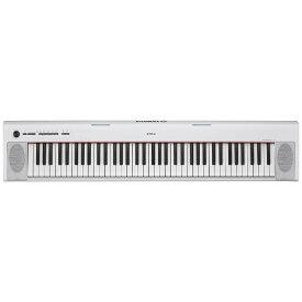 ヤマハ YAMAHA キーボード piaggero NP-32WH [76鍵盤][NP32WH]