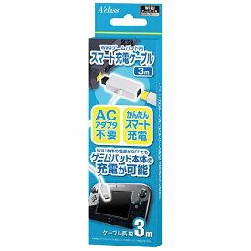 アクラス Wii Uゲームパット用 スマート充電ケーブル(3m)【Wii U】