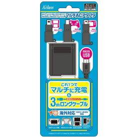 アクラス Wii Uゲームパッド/Wii Uプロコントローラー/New3DS LL/New3DS/スマートフォン用マルチACアダプタ【Wii U/New3DS LL/New3DS】