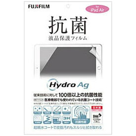 富士フイルム FUJIFILM iPad Air 1用 Hydro Ag 抗菌液晶保護フィルム HYDROAG PKG IPAD AIR