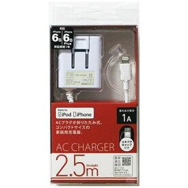 オズマ OSMA AC充電器 Lightning 2.5m ホワイト AC-LC250-2W