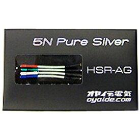 オヤイデ電気 oyaide シェルリード HSR-AG[HSRAG]