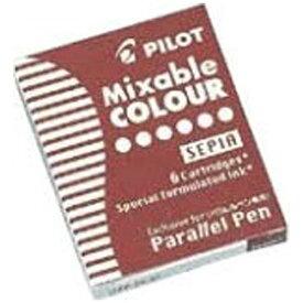 パイロット PILOT [カートリッジインキ] パラレルペン専用カートリッジインキ セピア IRFP-6S-SP