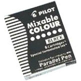 パイロット PILOT [カートリッジインキ] パラレルペン専用カートリッジインキ ブラック IRFP-6S-B