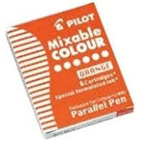 パイロット PILOT [カートリッジインキ] パラレルペン専用カートリッジインキ オレンジ IRFP-6S-O