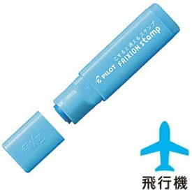 パイロット PILOT [スタンプ] フリクションスタンプ (柄:飛行機) SPF-12-33LB