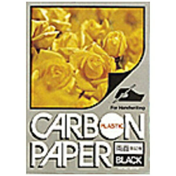 パイロット [カーボン紙] プラスチックカーボン紙 両面筆記用 ブラック PCP-P200-B
