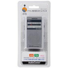オーム電機 OHM ELECTRIC RAD-F598M 携帯ラジオ AudioComm ホワイト [AM/FM /ワイドFM対応][RADF598M]