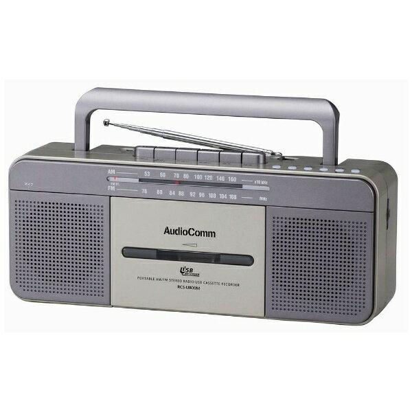 オーム電機 OHM ELECTRIC 【ワイドFM対応】ラジカセ(ラジオ+USBメモリー+カセットテープ) RCSU800M