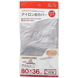 山崎実業 Yamazaki アイロン台カバー アルミコートおてがるプレス用 4528