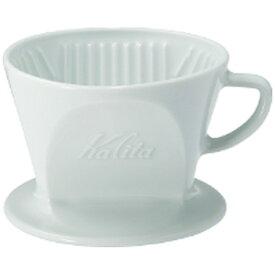 カリタ Kalita HA 102 ドリッパー[HA102ドリッパー]