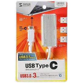 サンワサプライ SANWA SUPPLY USB-3TCH2 USBハブ シルバー [USB3.1対応 / 3ポート / バスパワー][USB3TCH2S]