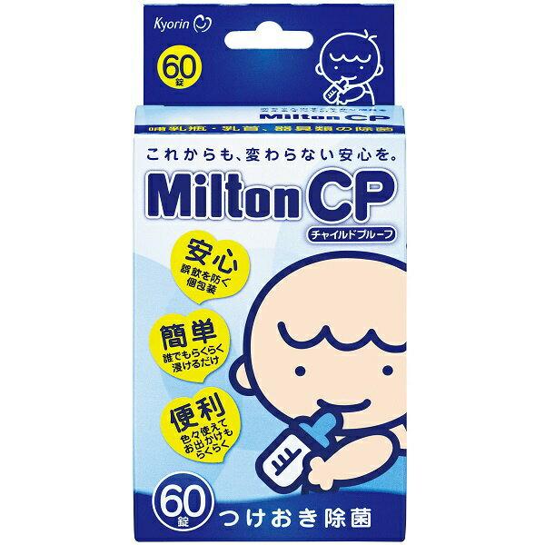 杏林製薬 Kyorin ミルトンCP チャイルドプルーフ 60錠〔洗浄・消毒(哺乳びん)〕