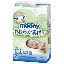 ユニチャーム unicharm moony(ムーニー) おしりふき やわらか素材 つめかえ用 80枚×5個 〔おしりふき〕【wtbaby】